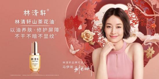 销量赶超娇兰、SK-II的林清轩,能带领国产护肤品奔赴高端化吗?