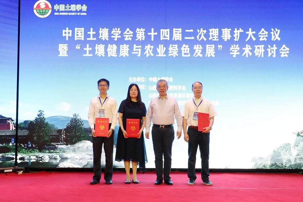 热烈祝贺我会理事单位威典环保荣获中国土壤学会颁发的科学技术二等奖