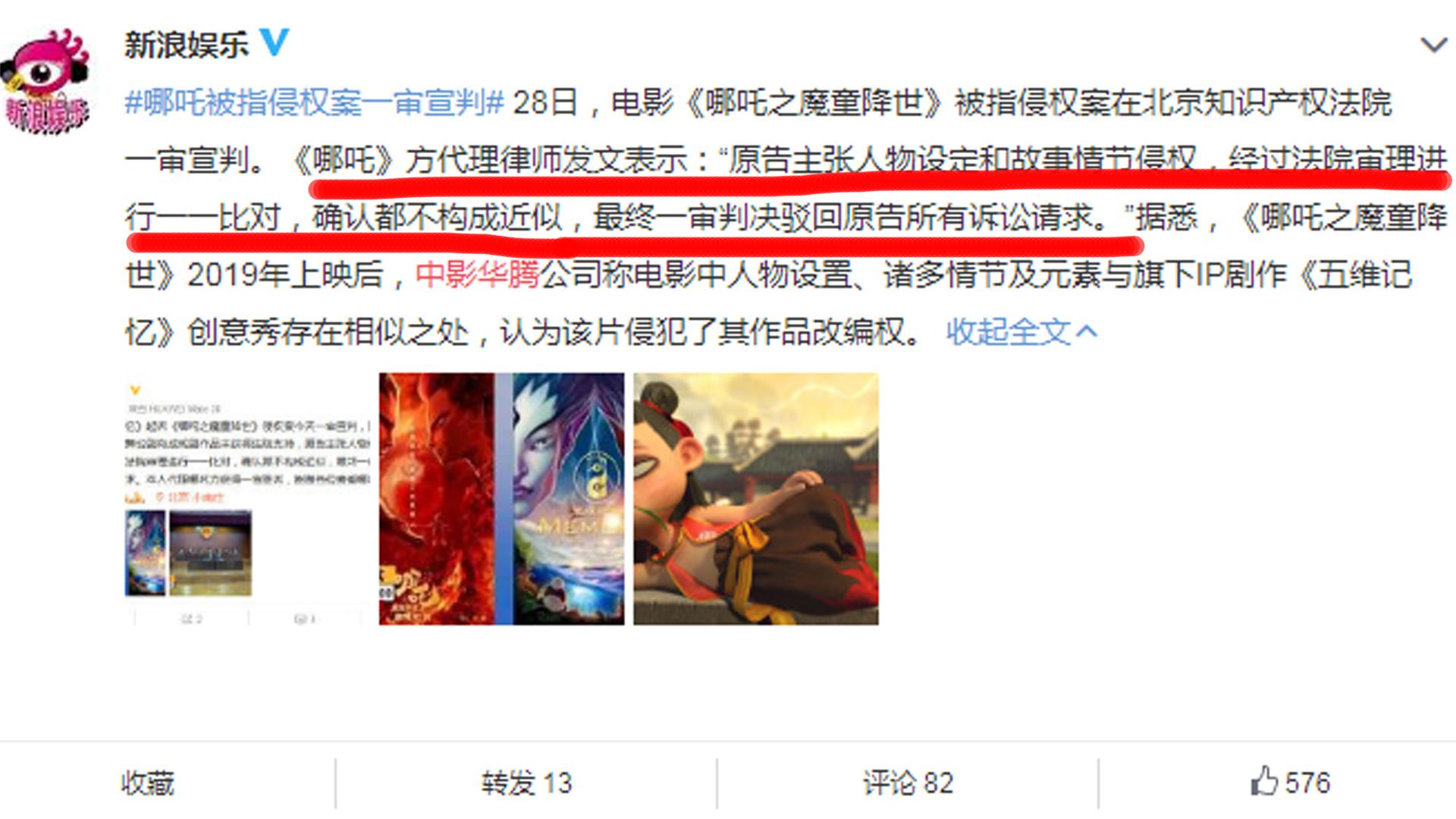 哪吒电影涉嫌抄袭《五维记忆》一案宣判,饺子导演表示心很累