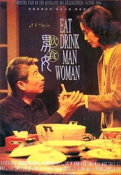 李安导演的闷骚之作,先说饮食后说男女《饮食男女》