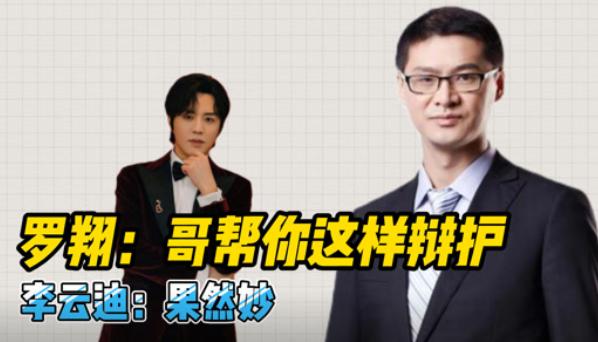 视频 | 如果罗翔老师替李云迪辩护,那么李云迪真的就成法外狂徒了