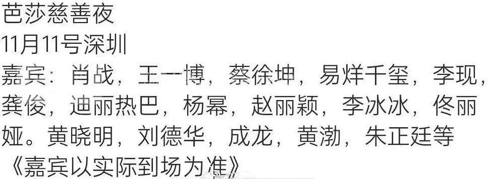 网传肖战、王一博、刘德华、成龙都参加芭莎慈善夜,该怎么排位置#金猫榜#