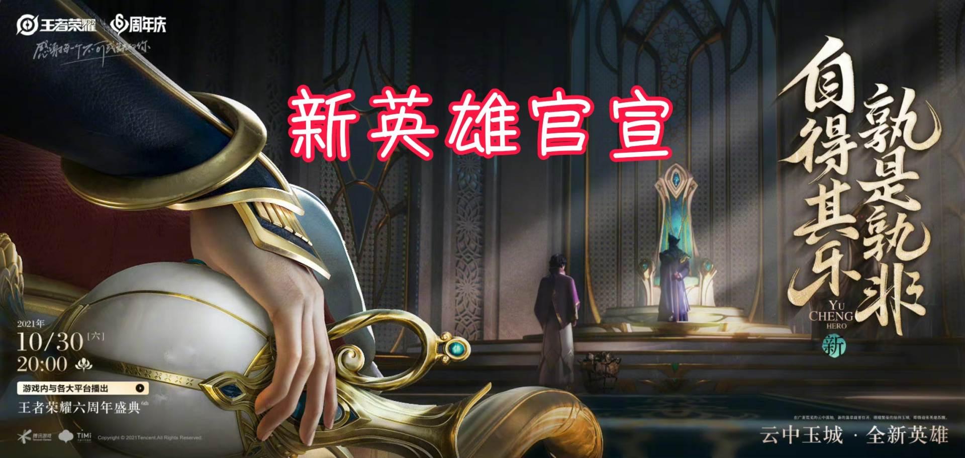 #金猫榜#王者新英雄首次公布,晟上线时间确认,李白塞年皮肤要来了
