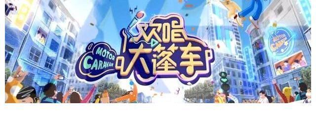 《快本》停更之后,湖南卫视又出王炸综艺!明星助阵,玩法接地气