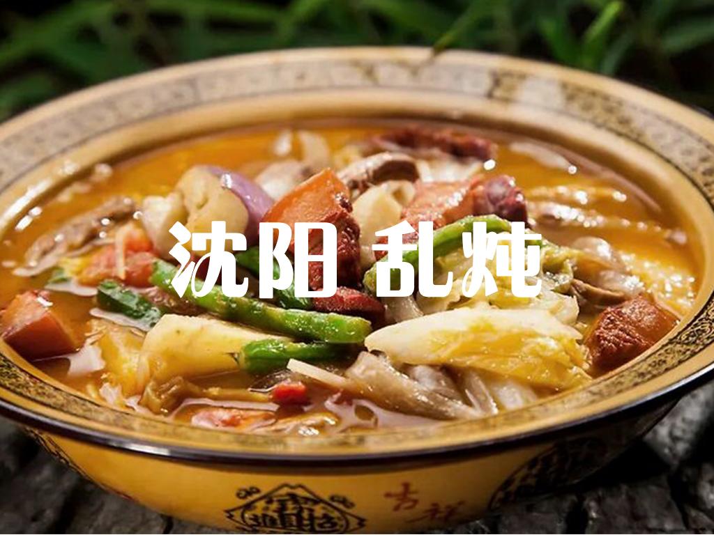 """""""乱炖""""能代表东北的美食?它只是炖菜的减配版。在东北它""""并不存在""""!"""
