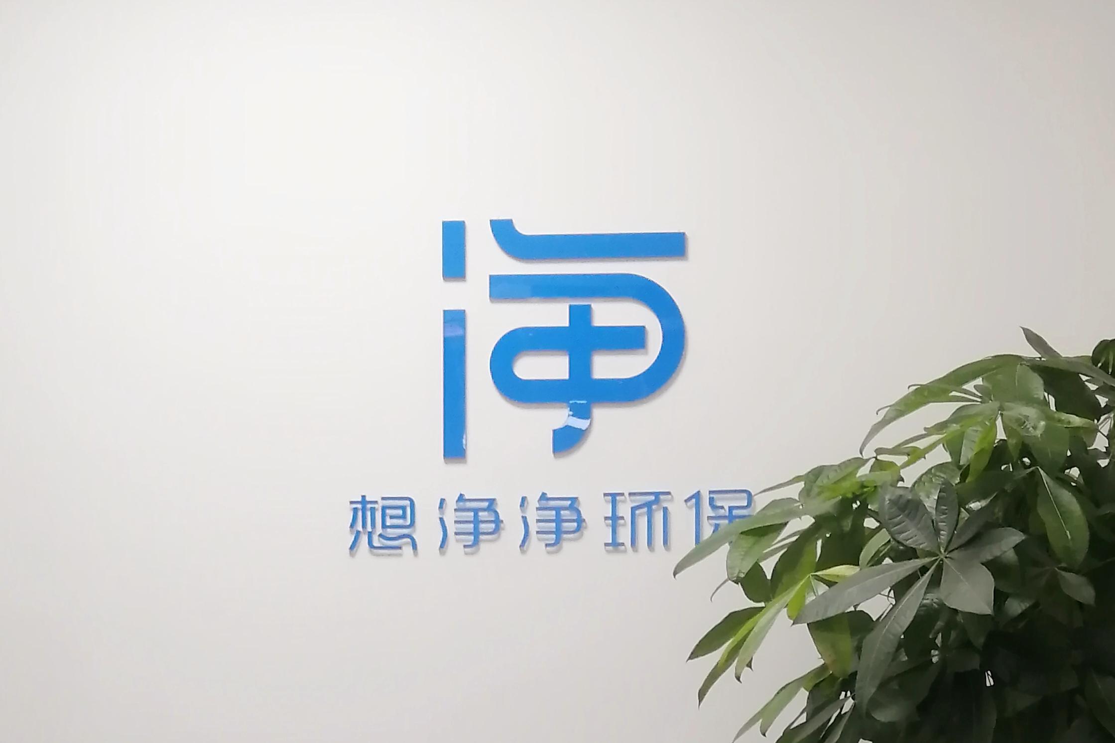 关于想净净(广州)环保科技有限公司张鑫加入广东省江西商会理事的公示