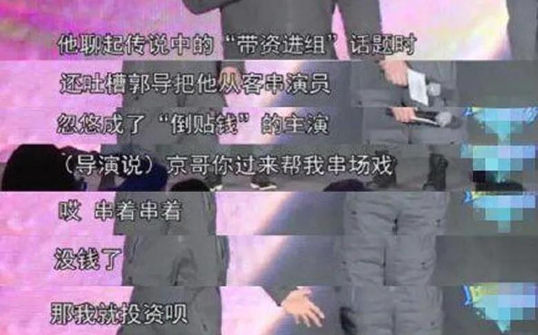 逼捐吴京、绑架鸿星尔克:《长津湖》爆红后,这一幕还是出现了