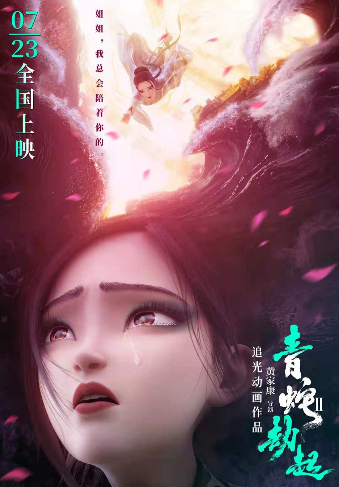 白蛇2青蛇劫起》北京首映,赵雅芝本尊出席,雷峰塔被她推倒