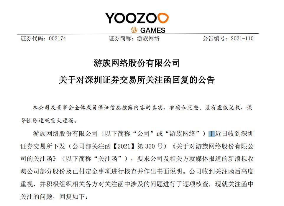 """游族回应""""新浪拟收购部分股权"""":尚未与意向方达成一致"""