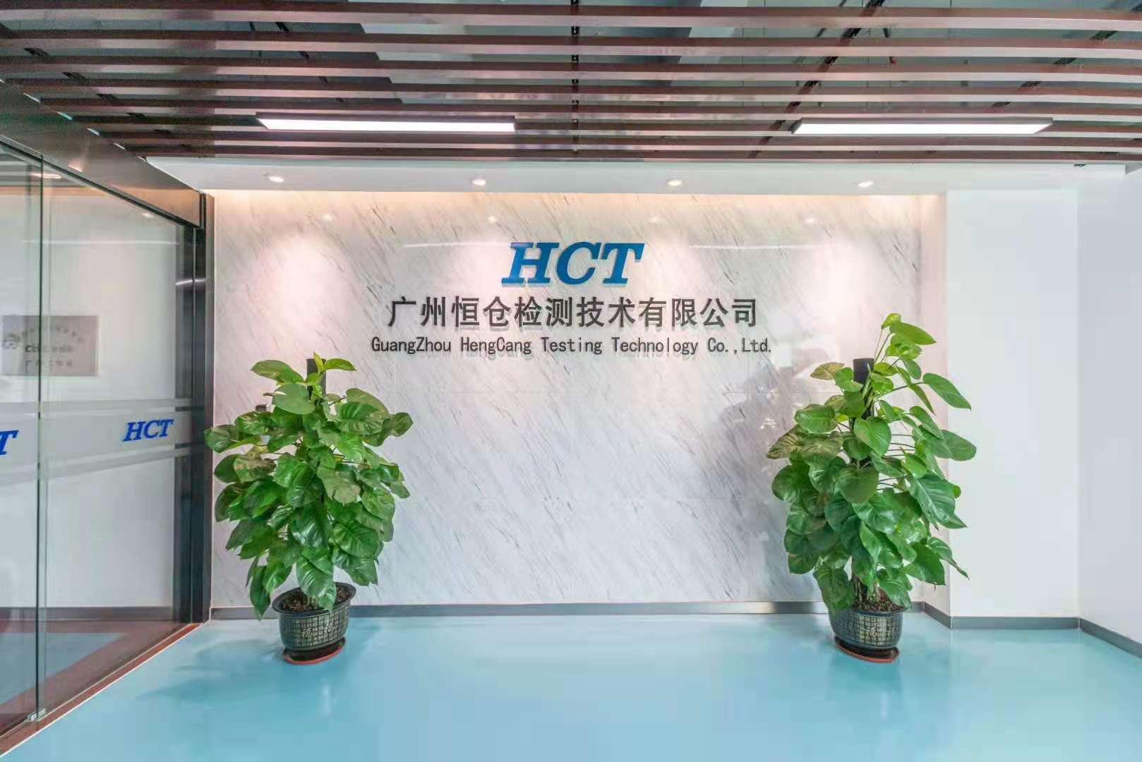 关于广州恒仓检测技术有限公司饶剑辉加入商会理事的公示