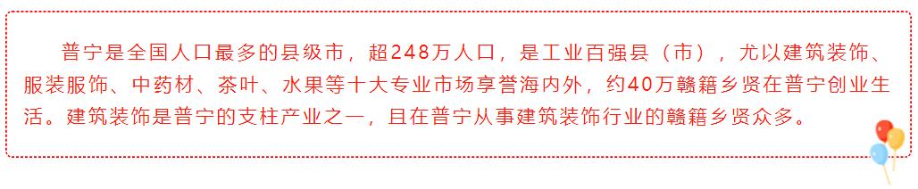 【商会信息】中国第一大县(市)成立广东省江西商会建筑装饰专委会普宁片区!