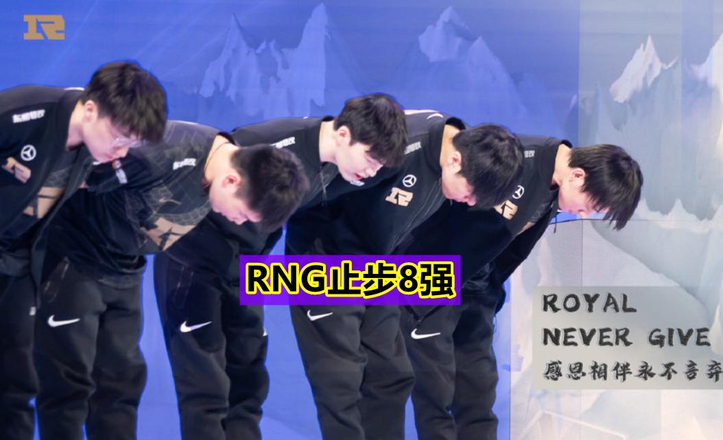 RNG2:3不敌EDG止步8强,Wei生死局出状况,EDG创造S赛最好成绩!