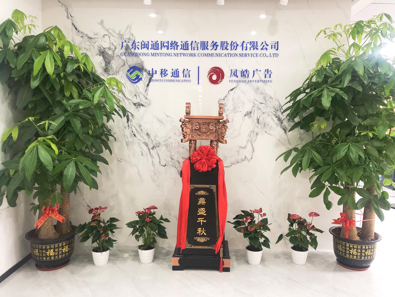【入会公示】关于广州凤皓广告有限公司申请加入广东省江西商会理事单位的公示