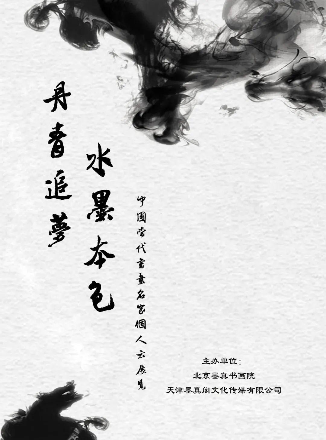 「闫大胆」 丹青追梦 水墨本色-中国当代书画名家个人云展览