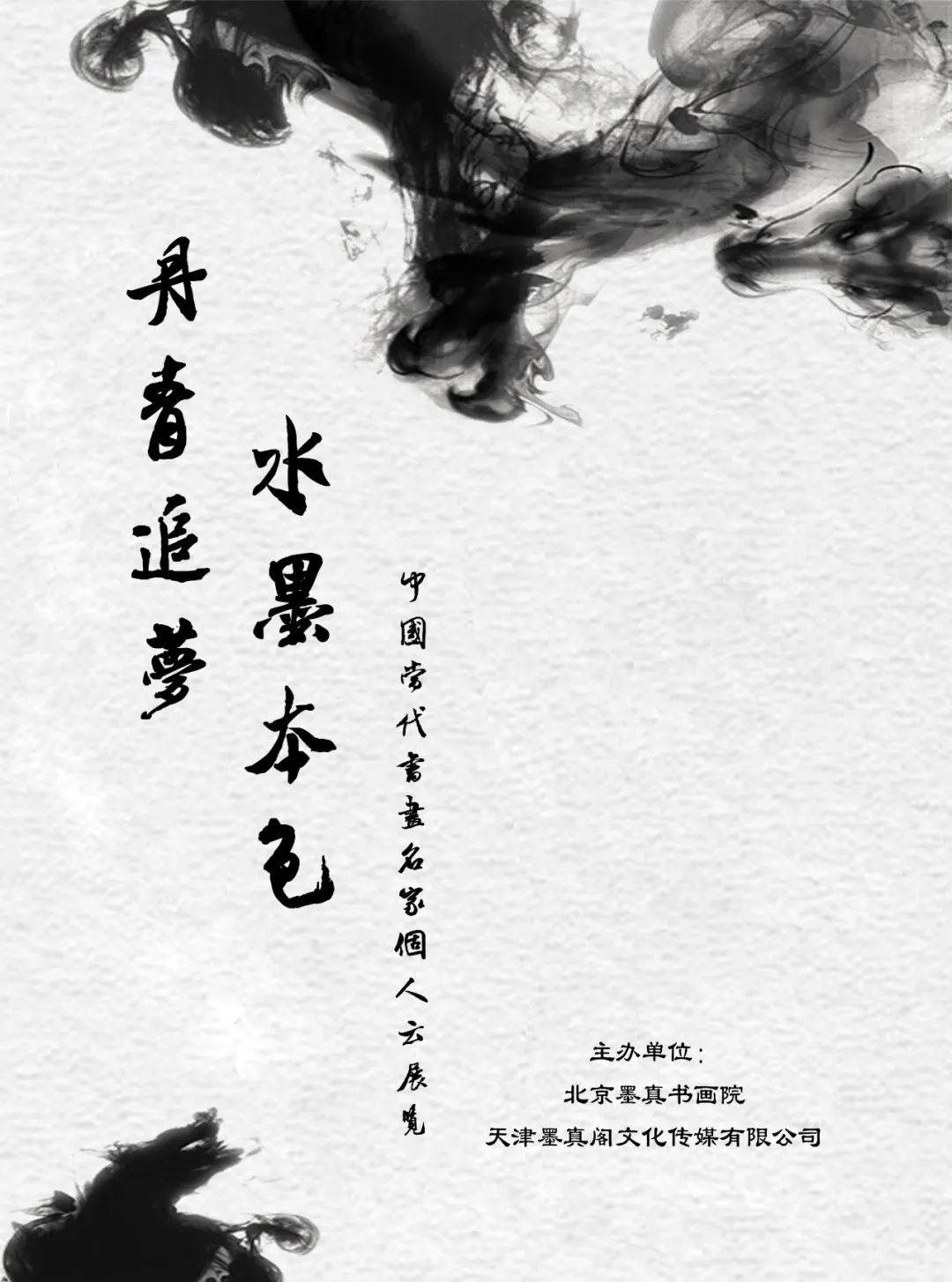 「陈伟」 丹青追梦 水墨本色-中国当代书画名家个人云展览