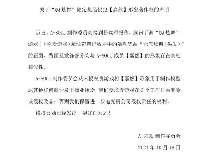 《QQ炫舞》手游被指侵权虚拟偶像A-SOUL,官方致歉,承诺下架相关物品