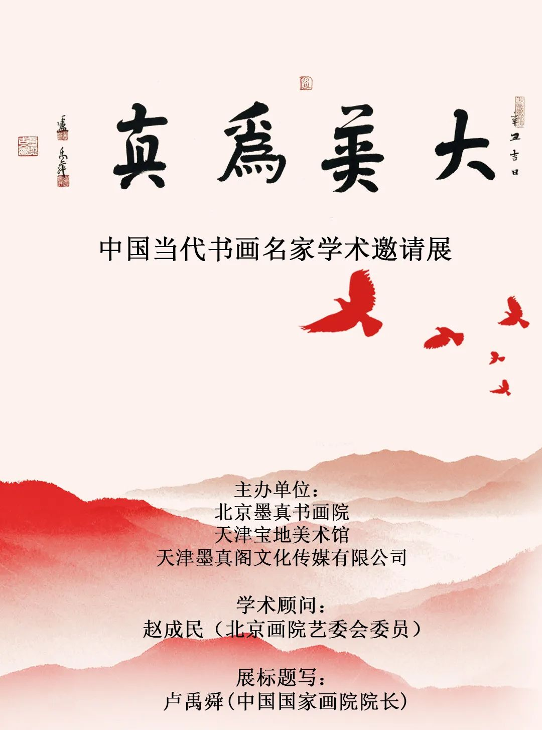 《大美为真》中国当代书画名家学术邀请展—常绍彦