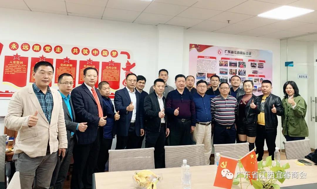广东省江西宜春商会召开商会换届筹备工作理事会第一次会议