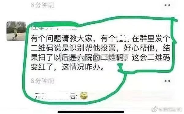 """网友扫高风险地区二维码""""变红"""" 恶意传播可追刑责"""