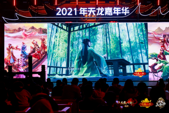 2021天龙嘉年华第二日回顾:许嵩团长左手提建议,右手玩综艺